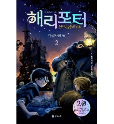 harry-potter-libri-in-coreano-Dosoguan