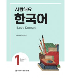 I_love_korean_1_Student_s_Book_9788952128744_Seoul_National_University_Dosoguanbookstore