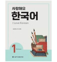 I Love-korean-1-Workbook-Dosoguan