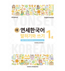 9788968503627-new-yonsei-korean-textbook