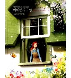 anna-di-avonlea-l-età meravigliosa-libro-edizione-coreana