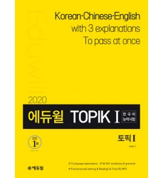 preparation-textbook-for-topik-1-and-2-level-beginner-2020-에듀윌-토픽-한국어능력시험-TOPIK-1