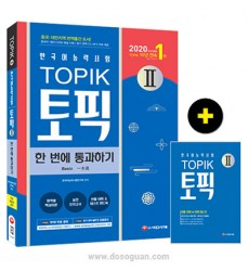 textbook-for-2020-topik-II-한국어공부-토픽-testo-of-proficiency-in-korean