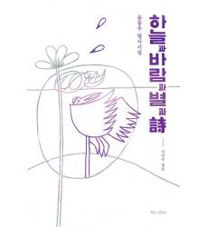 yoondongju-korean-poems
