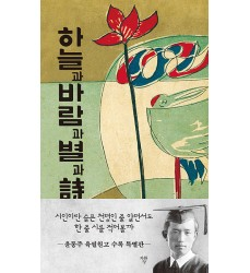 Yun-Dong-ju-Heaven-And-Wind-and-Stars-and-Poems-in-korean-book