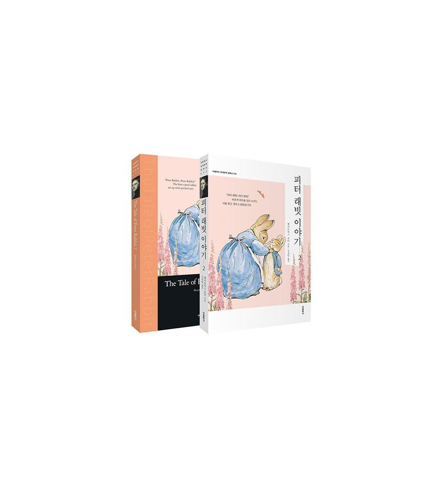 the-tale-of-petter-rabbit-vol.2-dosoguanbookstore-books-in-korean-language