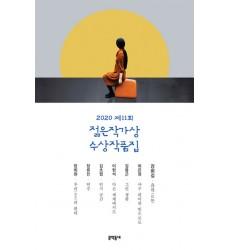 2020-korean-authors-novels-제11회-젊은작가상-수상작품집