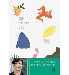 오래-준비해온-대답-김영하의 시칠리아-libro-edito-in-Corea-del-sud-2020