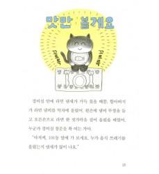고양이-해결사-깜냥-book-written-in-korean-illustrated