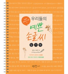 9791195994953-book-in-korean-korean-hand-lettered-styles-how-to-korean-creative-design