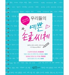 korean-handwriting-ideas-examples-beautiful-hand-lettered-styles-book-Dosoguan