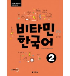 vitamin-korean-2-book-darakwon-Dosoguan