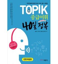 중급-TOPIK을-준비하는-외국인-학습자를-위한-한국어-어휘-dosoguanbookstore