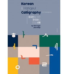 Korean_Hangeul_and-Calligraphy-for-foreigners-book-both-in-korean-and-english