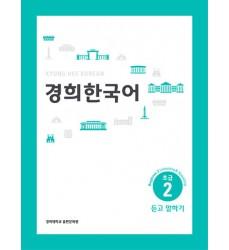 Kyung-Hee-Korean-Beginner-2-Listening-&Speaking-book-English-purchase-online