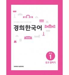 경희-한국어-중급-1-듣고-말하기-textbook