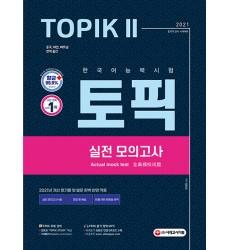 2020-korean-topik-2-mock-test