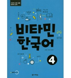 vitamin-korean-4-darakwon-korean-books-from-Europe-Dosoguanbookstore