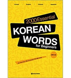libro-lingua-coreana-vocaboli-2000-essential-korean-words-for-beginners-darakwon