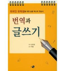 번역과-글쓰기-외국인-유학생을 위한 실용 텍스트-연습서
