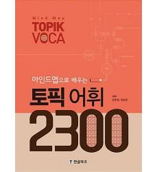 topik-voca-book-buy-mind-map-topik-voca-libro-coreano-vocaboli-per-TOPIK