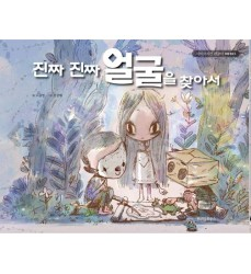 9791190908740-finding-the-real-face-k-drama-book