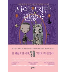 k-Drama-book-It-s-Okay-to-Not Be-Okay-Official-Script-Book-vol-2