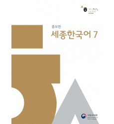 9791185872599-korean-sejong-textbooks-buy