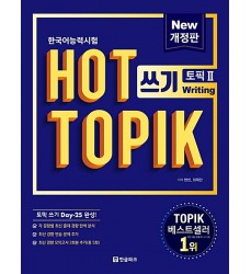 book-Hot-Topik-2-쓰기buy-from-Europe-purchase