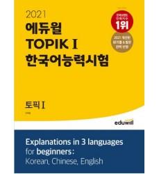 eduwill-topik-I-textbook-to-pass-topik-1-korean-exam
