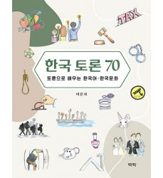 for-topik-writing-section-reading-korean-topics-for-debate-discussion-dosoguan