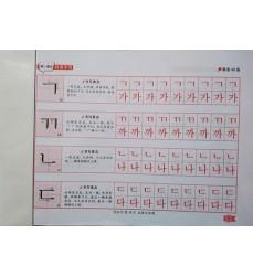 buy-korean-spacing-and-punctuation-wordbook