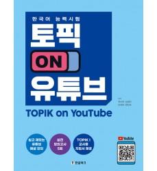 topik-2021-libro-nuova-uscita-acquista