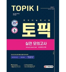 2021-topik-actual-mock-test-book-buy-from-Italy-shipped-Dosoguan