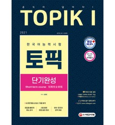 topik-2021-latest-studybook-to-pass-the-korean-exam-buy