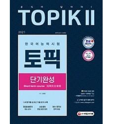 short-term-course-textbook-for-topik-2-buy