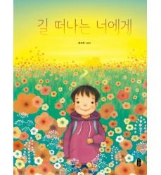길_떠나는_너에게_korean-childbook-buy-from-Italy
