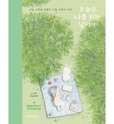 korean-childbook-buy-오늘은-나를- 위한-날이야