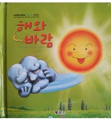 the-sun-and-the-wind-in-korean-book-buy