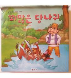 reading-in-korean-buy-korean-child-book-pop-up-korean-childbook-buy