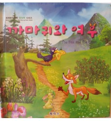 the-fox-and-the-crow-in-korean-language-for-A2-korean-beginners-first-readings