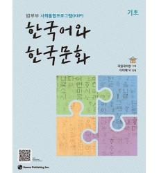 korea-immigration-integration-program-kiip-level-0-book-purchase