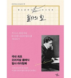 alice-in-wonderland-in-korean-edition-buy-the-writing-book-korean-language