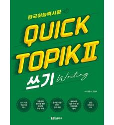 quick-topik-II-writing-section-book-buy-korean-dosoguanbookstore