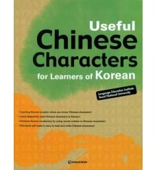 Libro-sui-caratteri-cinesi-nella- lingua-coreana -한자-