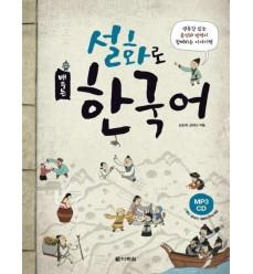 libro coreano-favole-설화로 배우는 한국어