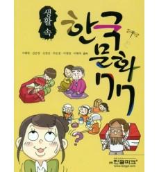 libro-in-coreano-vivere-a-seoul-cultura-coreana-storia