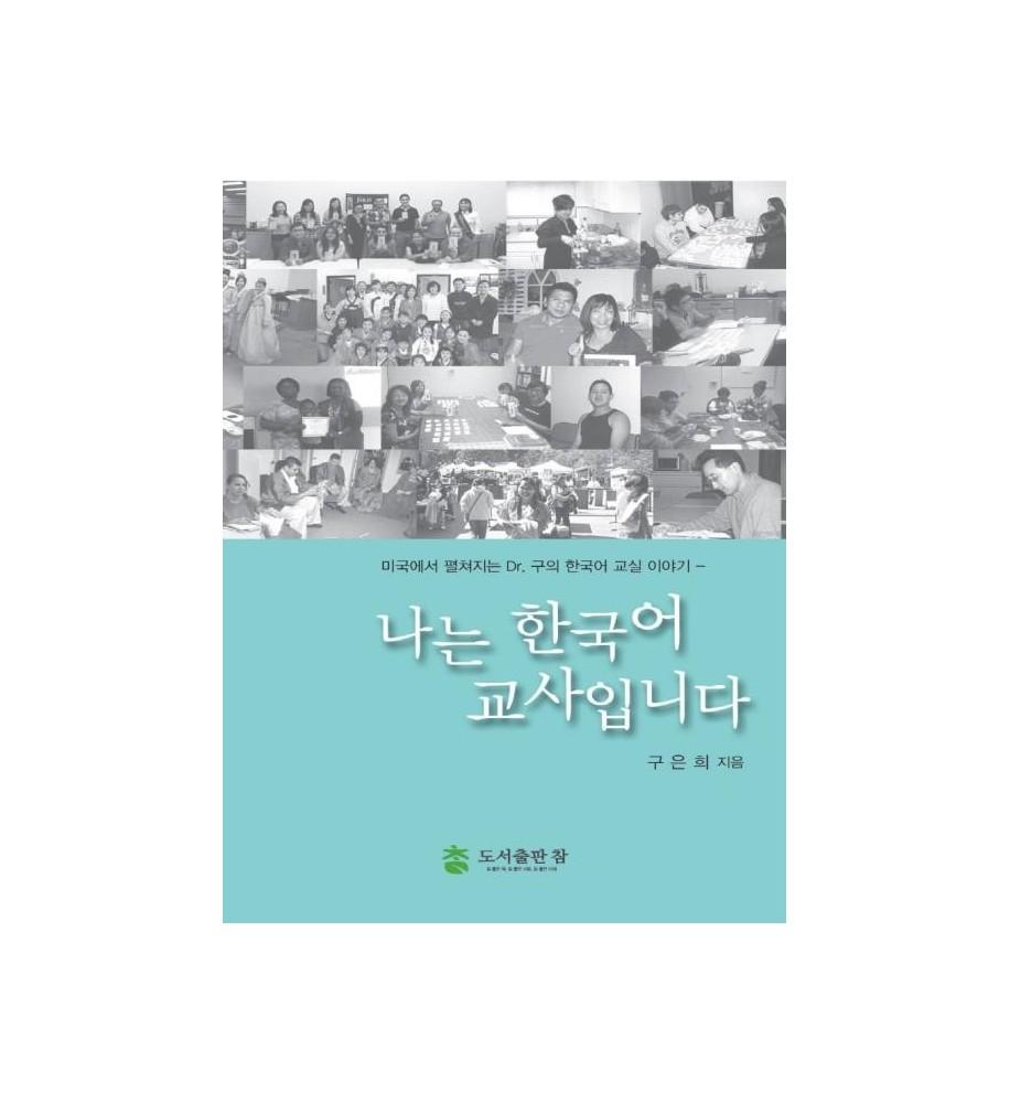 insegnare-in-Corea-insegnante-di-coreano