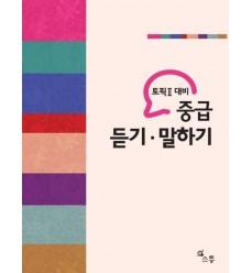 토픽Ⅱ 대비 중급 듣기 · 말하기-libro per TOPIK coreano