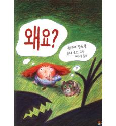 libro-coreano-per-bambini-in-Italia